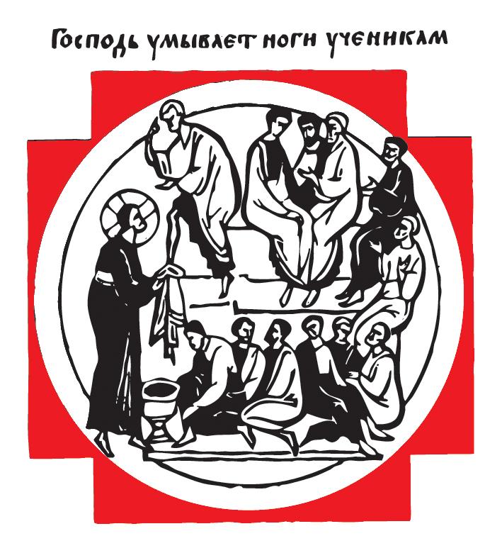 Синодальный отдел по благотворительности