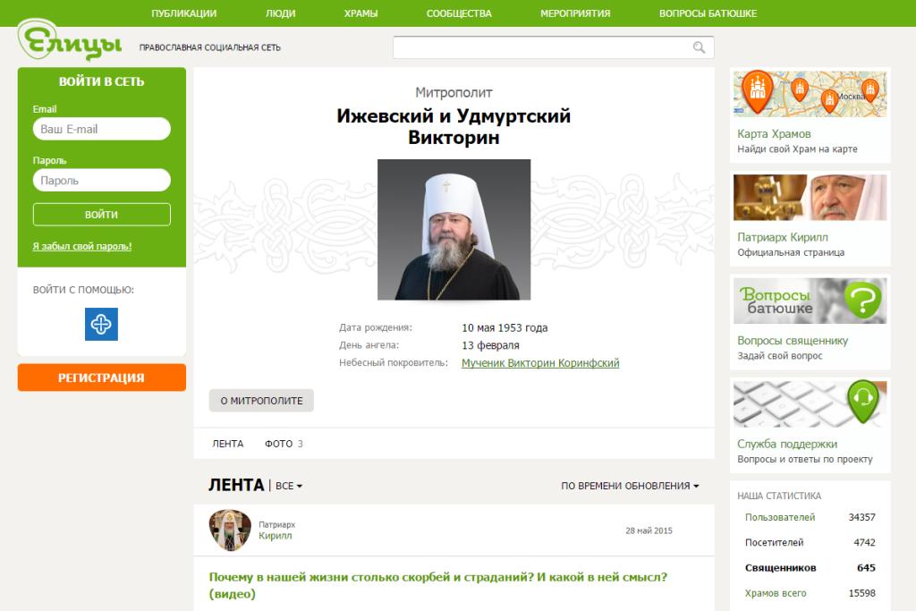 Православная Социальная Сеть Знакомств