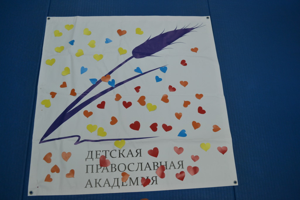 юбилейная смена Детской Православной Академии