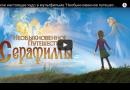 Вышел в прокат мультфильм «Необыкновенное путешествие Серафимы»