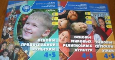 67-я и 97-я школы Ижевска продолжают набор в классы с углубленным изучением ОПК