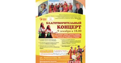 В рамках социального проекта «Теплый кров» состоится благотворительный концерт