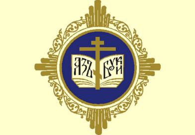 В Ижевске пройдет региональный этап Международных Рождественских образовательных чтений