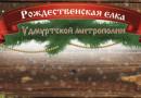 В Ижевске пройдет Рождественская елка Удмуртской митрополии