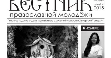 """Вышел в свет первый номер """"Вестника православной молодежи"""""""