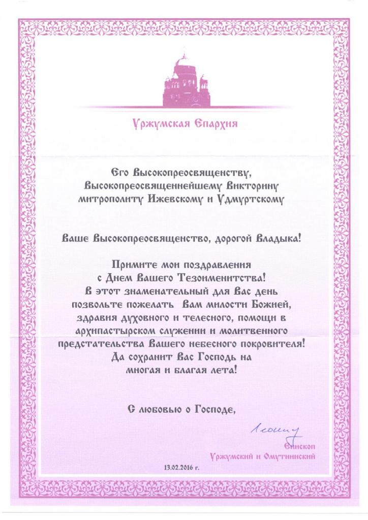 Поздравления для митрополита с тезоименитством