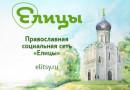 Православная сеть «Елицы» представила систему информационного оповещения