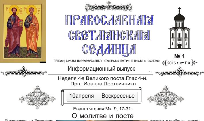 Чистая слобода новости 2017