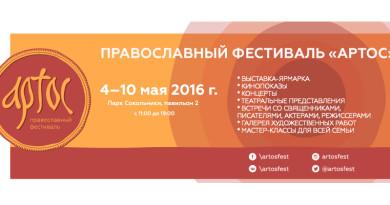 Пасхальный фестиваль «Артос»
