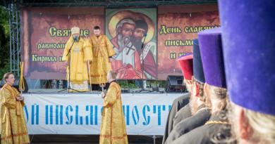 В Ижевске отпраздновали День славянской письменности и культуры