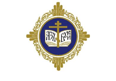 Представители Ижевской епархии стали победителями межрегионального этапа конкурса «За нравственный подвиг учителя»