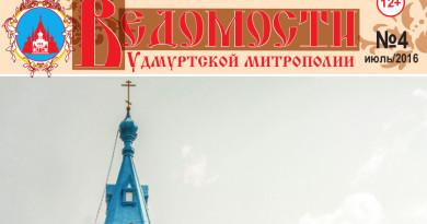 Вышел в свет четвертый номер журнала «Ведомости Удмуртской митрополии»