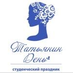 В Ижевске на бульваре Гоголя пройдет праздник «Татьянин день»