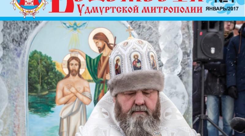 Вышел в свет первый в этом году номер «Ведомостей Удмуртской митрополии»