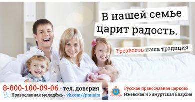 Отдел социального служения запустил проект социальной рекламы «Трезвый город»