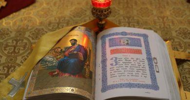начнатся дистанционная акция «Библия за год»