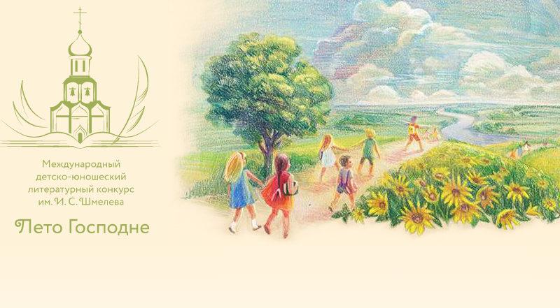 Открывается конкурс «Лето Господне»
