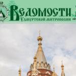 Новый номер журнала «Ведомости Удмуртской митрополии»