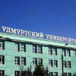 В Удмуртском государственном университете откроется кафедра религиоведения