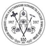 Священный Синод утвердил состав президиума предстоящего Архиерейского Собора