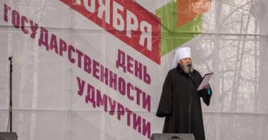 Обращение по случаю Дня народного единства