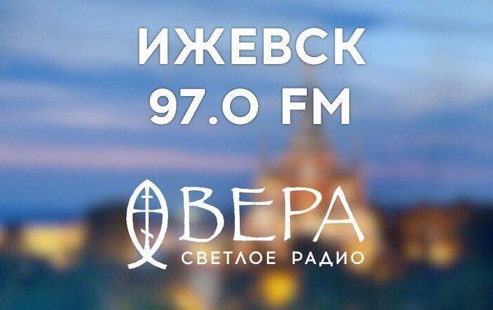 В Ижевске начало вещание православное радио «Вера»