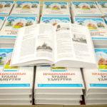Состоялась презентация справочника-указателя «Православные храмы Удмуртии»