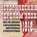 Жителей Ижевска познакомят с историей и трагической гибелью Николая II и его семьи