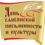 Ко Дню славянской письменности и культуры в кафедральном соборе откроется выставка «Искусство книжного украшения. Инициал»