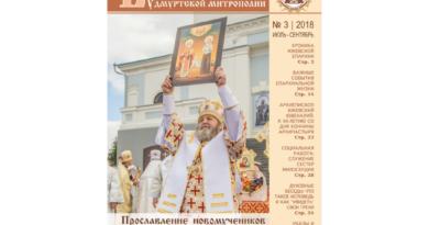 Ведомости Удмуртской митрополии №3, 2018