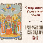 Выходит в свет православный календарь «Собор святых Удмуртской земли»