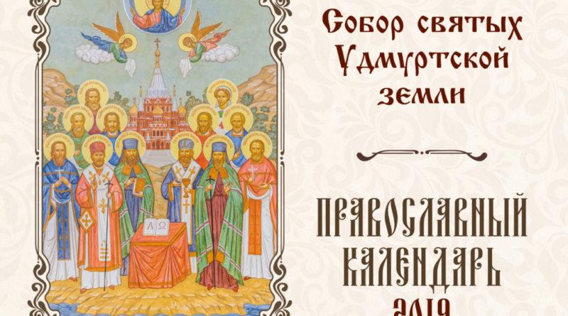 Выходит в свет православный календарь, посвященный собору святых Удмуртской земли