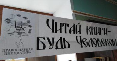 На средства гранта «Православная инициатива» в Воткинске реализуют проект «Читай книги – будь Человеком!»