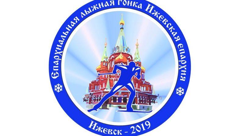 В Ижевске пройдет III лыжная гонка на приз митрополита Ижевского и Удмуртского