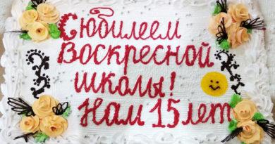 15-летний юбилей Воскресной школы храма святителя Николая Чудотворца с. Якшур-Бодья!