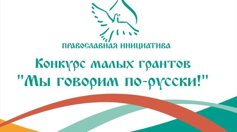 Объявлен конкурс малых грантов «Мы говорим по-русски!»