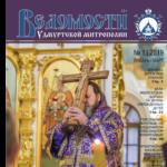 Журнал Ведомости Удмуртской митрополии №1, 2019