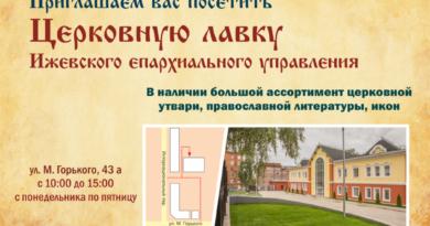 Церковная лавка епархиального управления открыта для всех