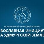 Завершается прием заявок на грантовый конкурс «Православная инициатива на удмуртской земле»