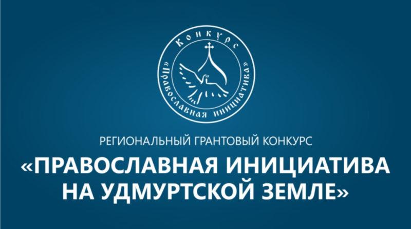 Стартует грантовый конкурс «Православная инициатива на удмуртской земле»