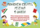 Объявляется благотворительная акция «Поможем собрать ребенка в школу!»