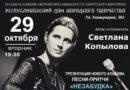 Концерт Светланы Копыловой в Ижевске