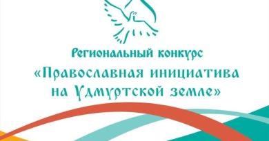 Определены проекты-победители регионального грантового конкурса