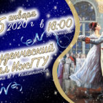 Православная молодежь приглашается на V Студенческий бал ИжГТУ
