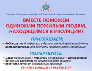 Ижевская епархия запускает проект помощи нуждающимся, находящимся на изоляции