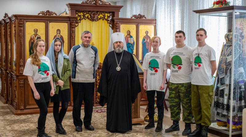 Митрополит Викторин встретился с участниками поисковой организации «Долг»