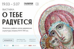 В ВЦ «Галерея» продолжает работу выставка «О тебе радуется»
