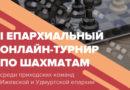 Первый онлайн-турнир по шахматам среди приходских команд