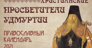 Вышел в свет календарь на 2021 год «Христианские просветители Удмуртии»