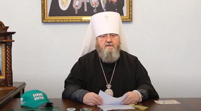 Обращение митрополита Викторина к участникам акции